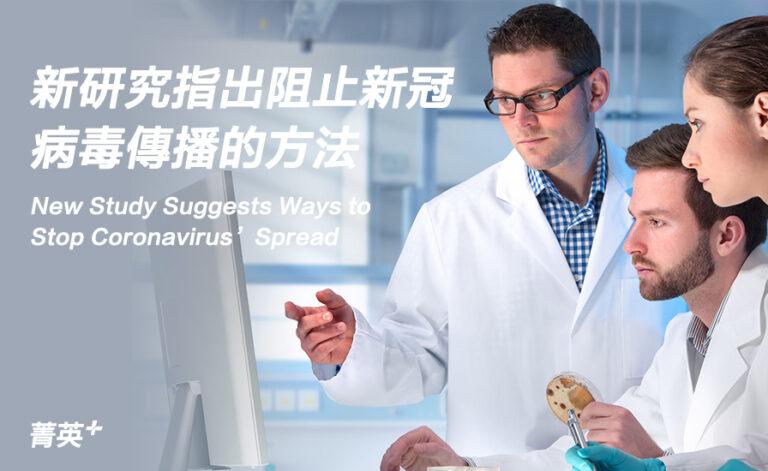 新研究指出阻止新冠病毒傳播的方法