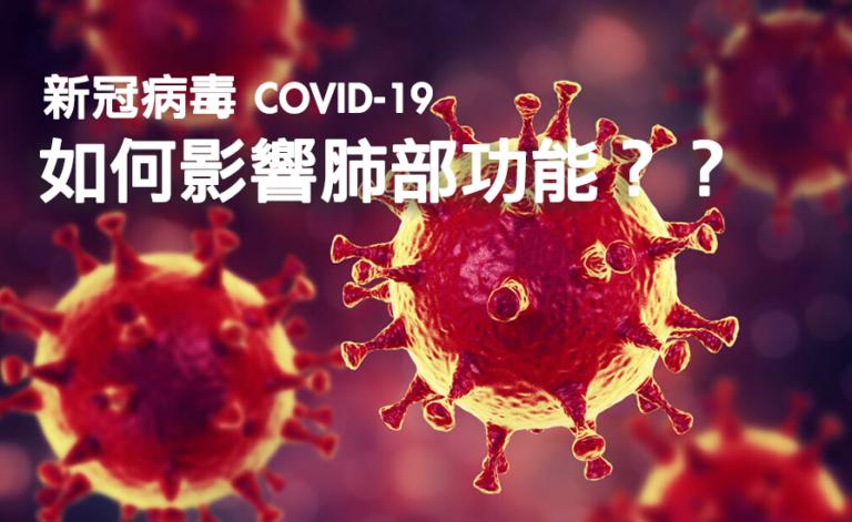 新聞英文:新冠病毒如何影響肺部功能