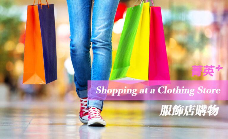 服飾店購物英文會話