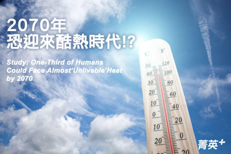 新聞英文:2070年恐迎來酷熱時代
