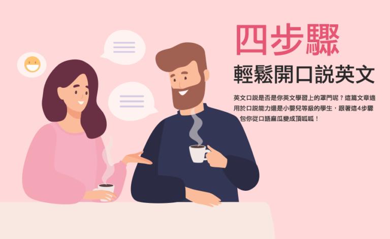 4步驟輕鬆開口說英文!