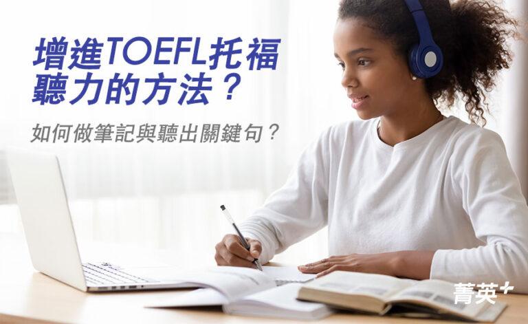 增進TOEFL托福英文聽力
