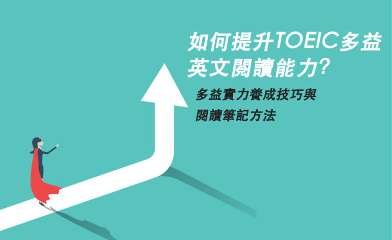 如何提升TOEIC多益英文閱讀能力?