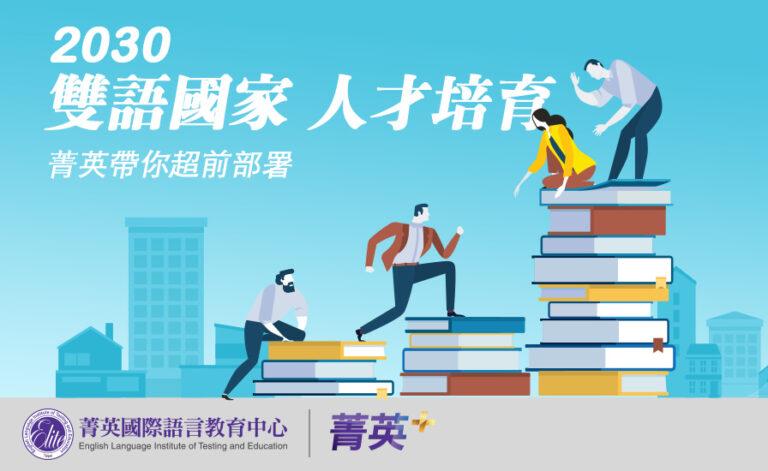 政府2030雙語國家計畫:菁英國際補習班帶你超前部署