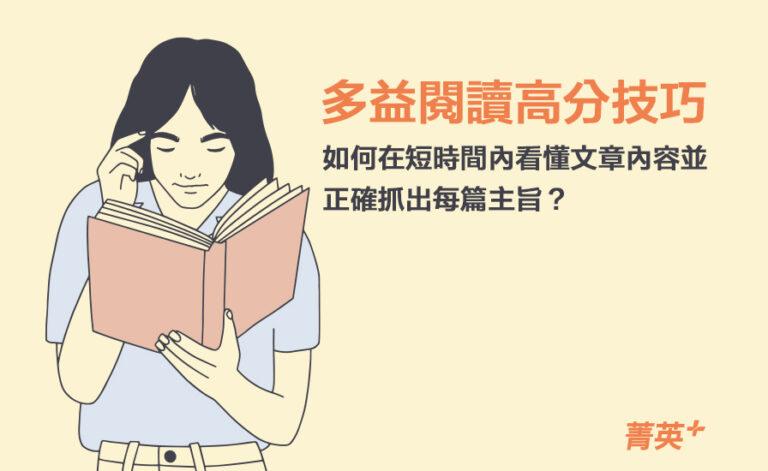 多益閱讀高分技巧