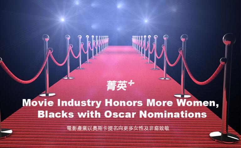 新聞英文:電影產業以奧斯卡提名向更多女性及非裔致敬
