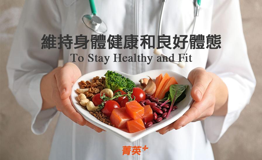 英文會話學習:維持身體健康和良好體態