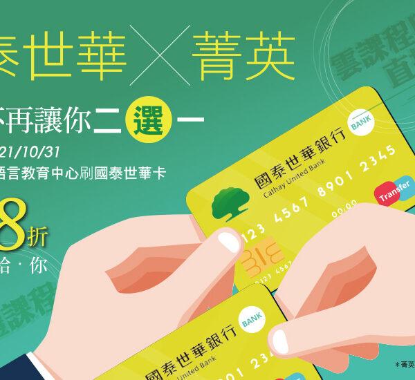 菁英Plus線上學習挺抗疫 卡友獨享英日語課程88折