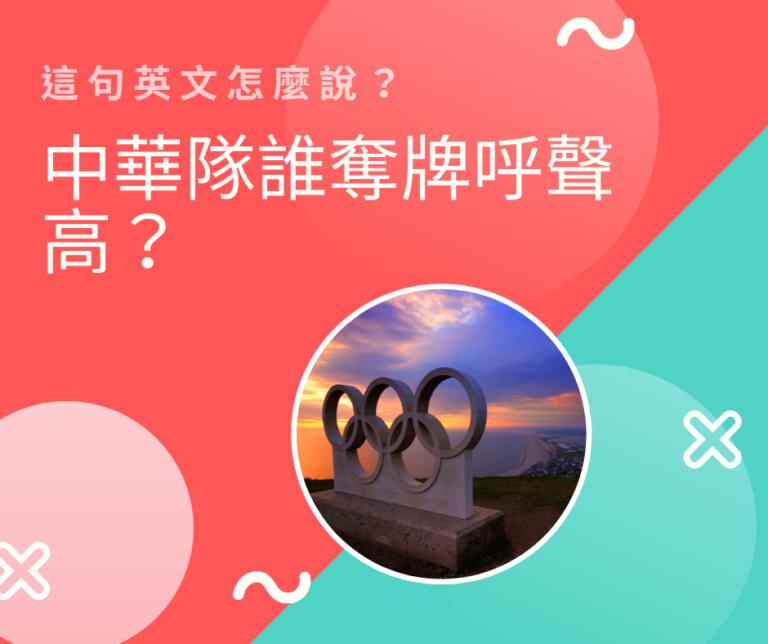 「中華隊誰奪牌呼聲高?」這句英文怎麼說