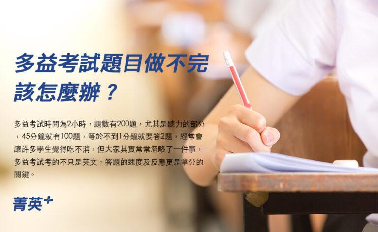 多益考試時間很長,注意力無法集中、題目做不完該怎麼辦?
